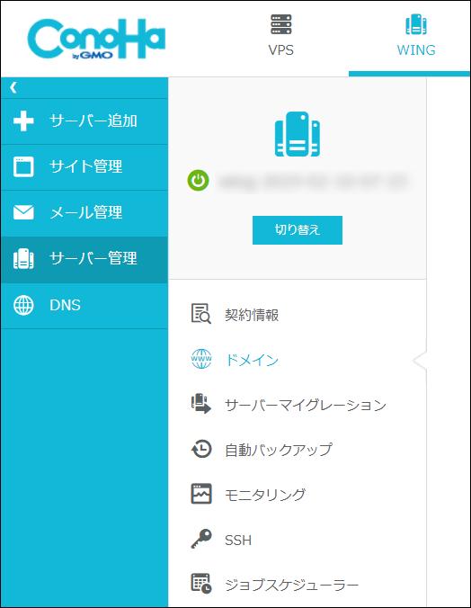 サーバー管理→ドメイン