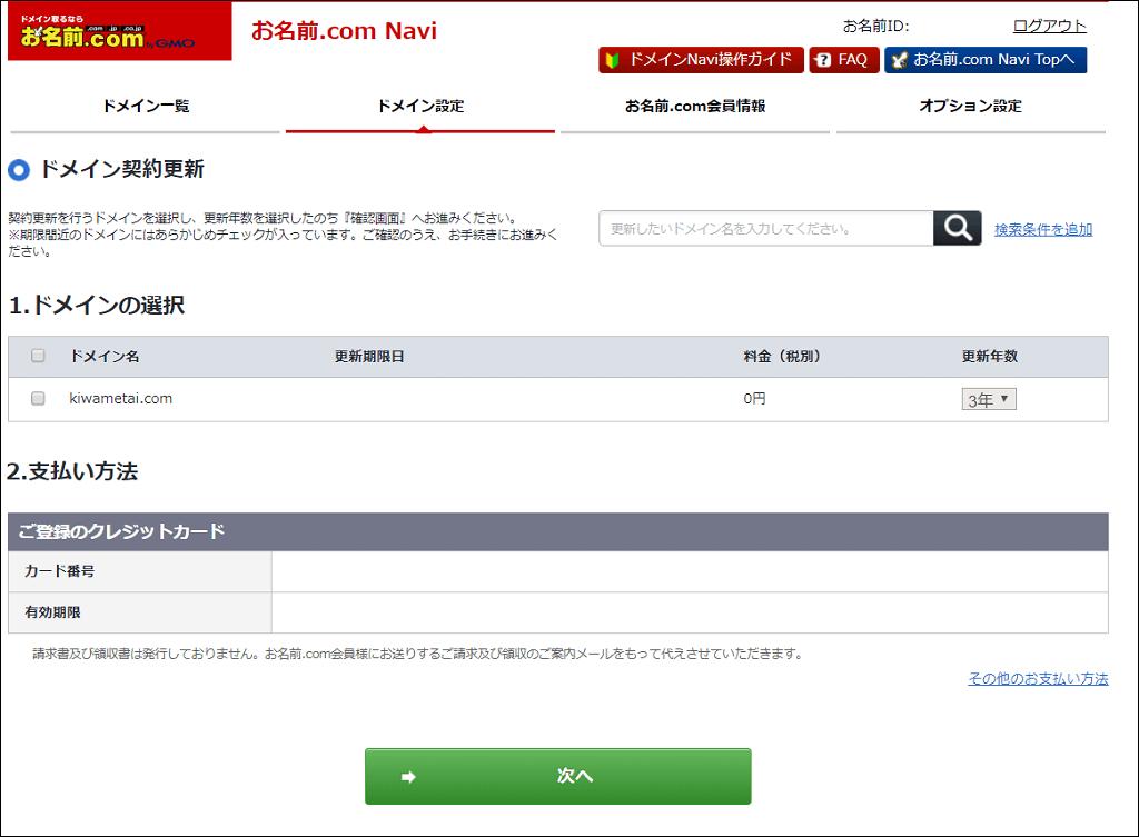 お名前.comへ