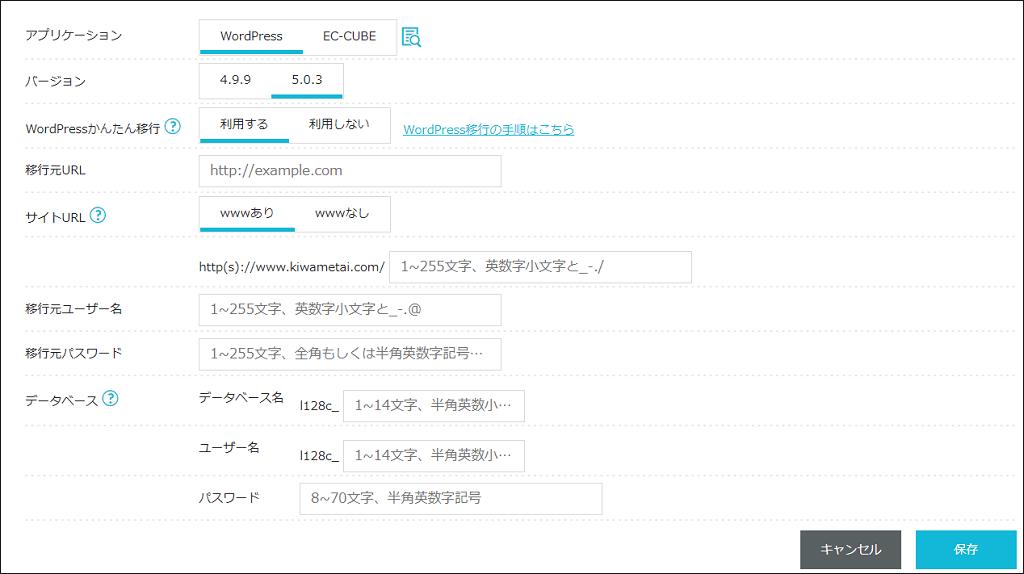 アプリケーションインストール (設定)