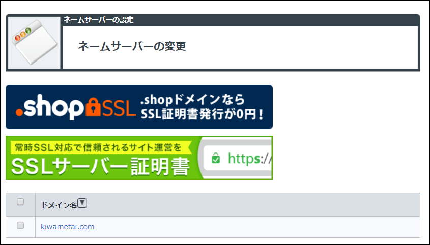ネームサーバー変更